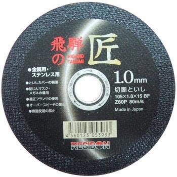 """Gambar 1 : Batu potong / Nippon Resibon 4""""x1mm HIDANO TAKUMI"""